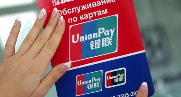 Терминалы по всему Узбекистану начали принимать карты китайской Unionpay